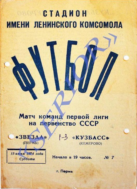 Звезда (Пермь) - Кузбасс (Кемерово) 1:3