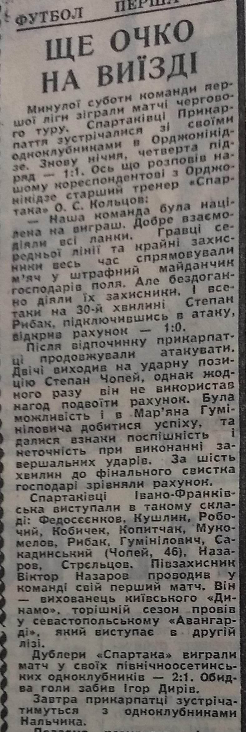 Спартак (Орджоникидзе) - Спартак (Ивано-Франковск) 1:1