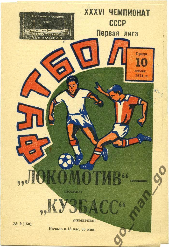 Локомотив (Москва) - Кузбасс (Кемерово) 2:3