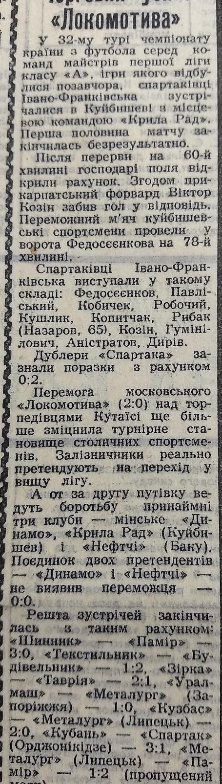 Крылья Советов (Куйбышев) - Спартак (Ивано-Франковск) 2:1