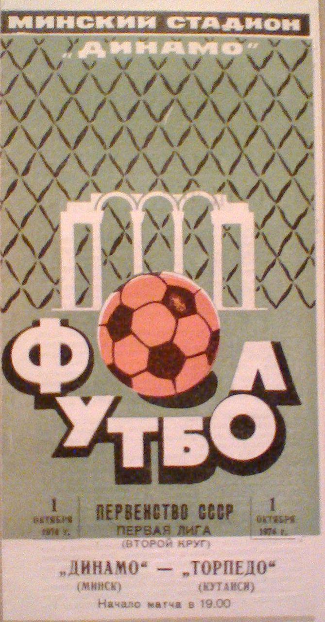 Динамо (Минск) - Торпедо (Кутаиси) 2:1
