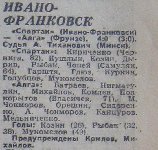 Спартак (Ивано-Франковск) - Алга (Фрунзе) 4:0