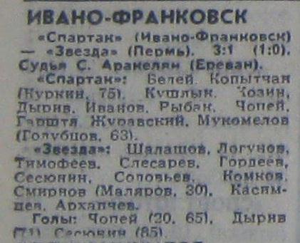 Спартак (Ивано-Франковск) - Звезда (Пермь) 3:1