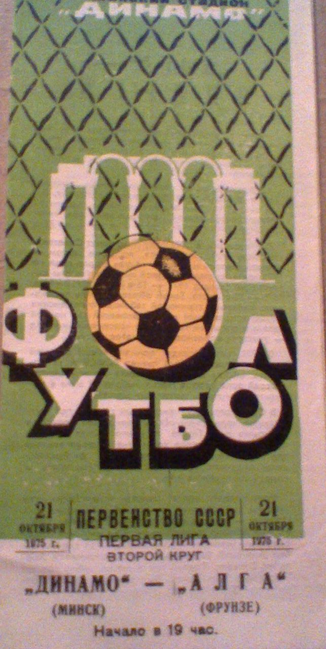 Динамо (Минск) - Алга (Фрунзе) 3:0
