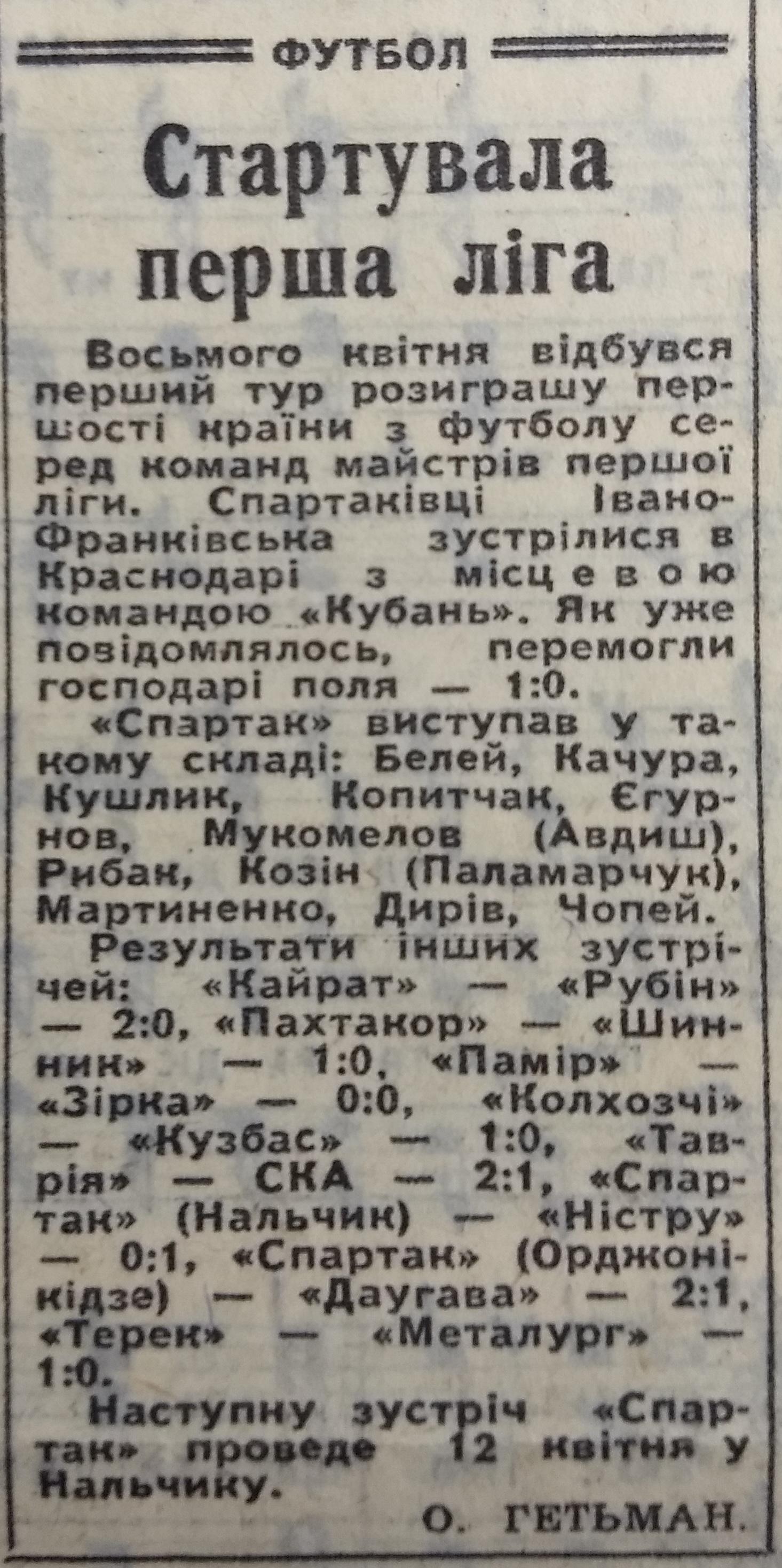 Кубань (Краснодар) - Спартак (Ивано-Франковск) 1:0. Нажмите, чтобы посмотреть истинный размер рисунка