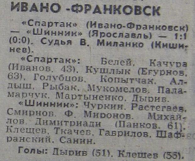 Спартак (Ивано-Франковск) - Шинник (Ярославль) 1:1