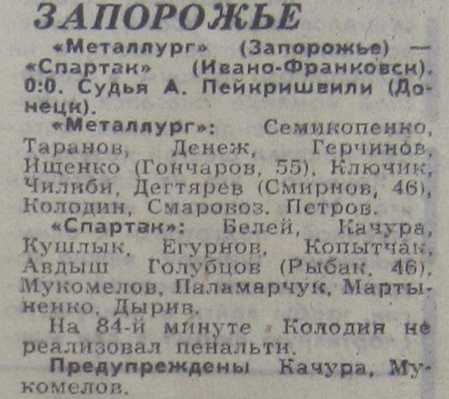 Металлург (Запорожье) - Спартак (Ивано-Франковск) 0:0