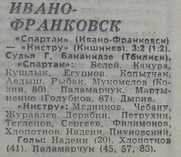 Спартак (Ивано-Франковск) - Нистру (Кишинёв) 3:2