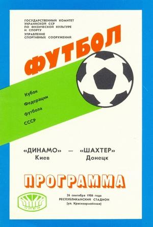 Спартак (Ивано-Франковск) - Спартак (Москва) 0:1