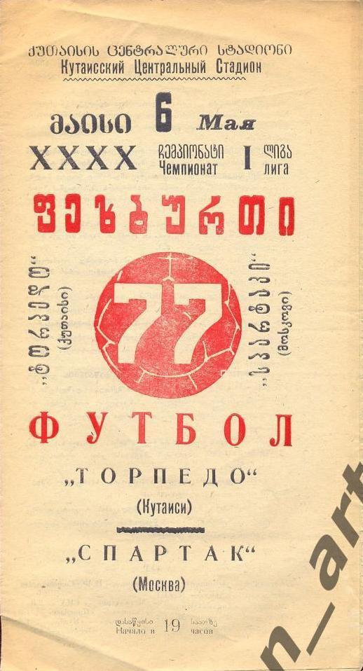 Торпедо (Кутаиси) - Спартак (Москва) 0:1