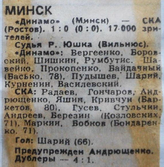 Динамо (Минск) - СКА (Ростов-на-Дону) 1:0