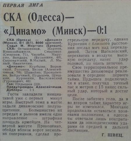 СКА (Одесса) - Динамо (Минск) 0:1