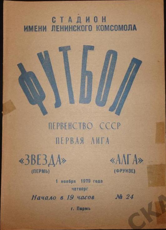 Звезда (Пермь) - Алга (Фрунзе) 4:2