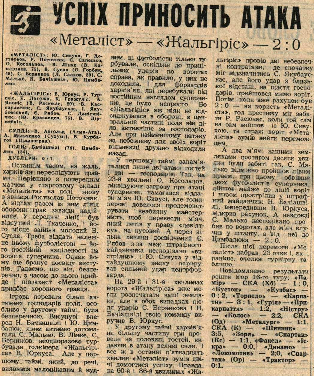 Металлист (Харьков) - Жальгирис (Вильнюс) 2:0. Нажмите, чтобы посмотреть истинный размер рисунка