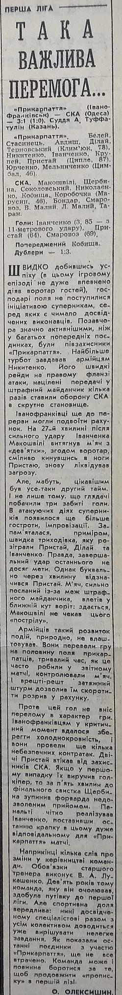 Прикарпатье (Ивано-Франковск) - СКА (Одесса) 3:1