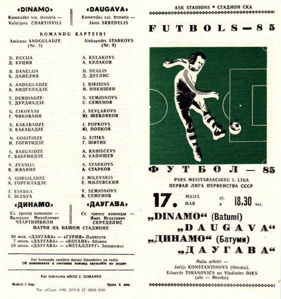 Даугава (Рига) - Динамо (Батуми) 0:0