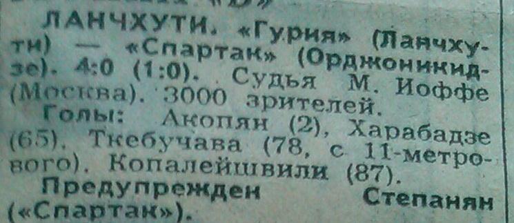 Гурия (Ланчхути) - Спартак (Орджоникидзе) 4:0
