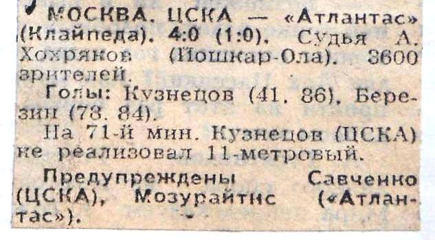 ЦСКА (Москва) - Атлантас (Клайпеда) 4:0