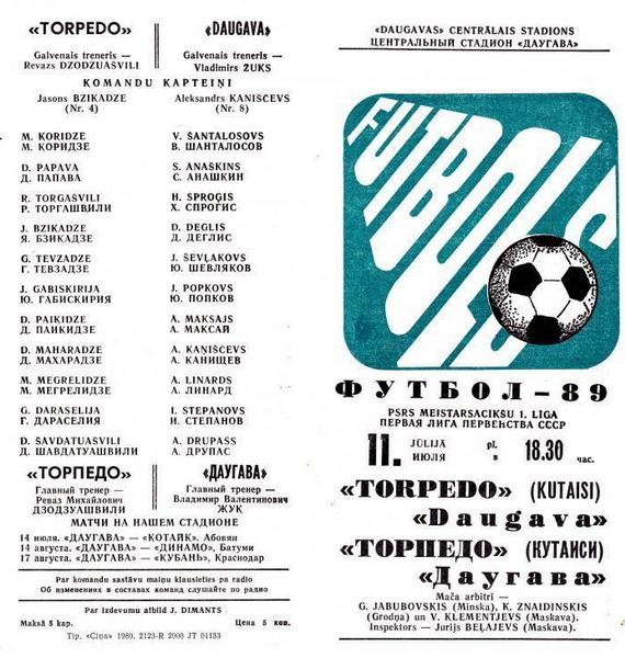 Даугава (Рига) - Торпедо (Кутаиси) 1:0