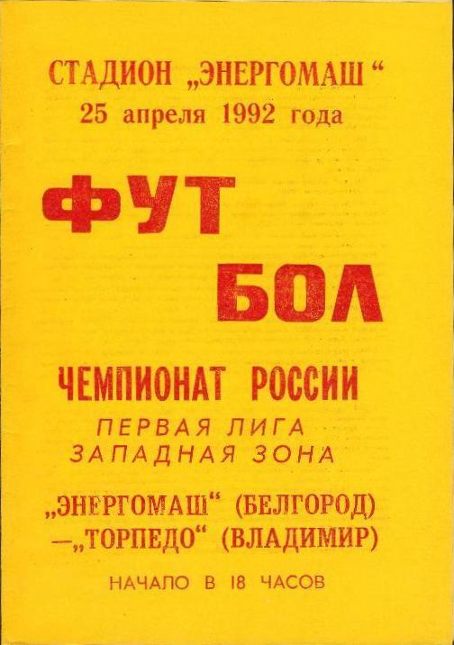 Энергомаш (Белгород) - Торпедо (Владимир) 0:0