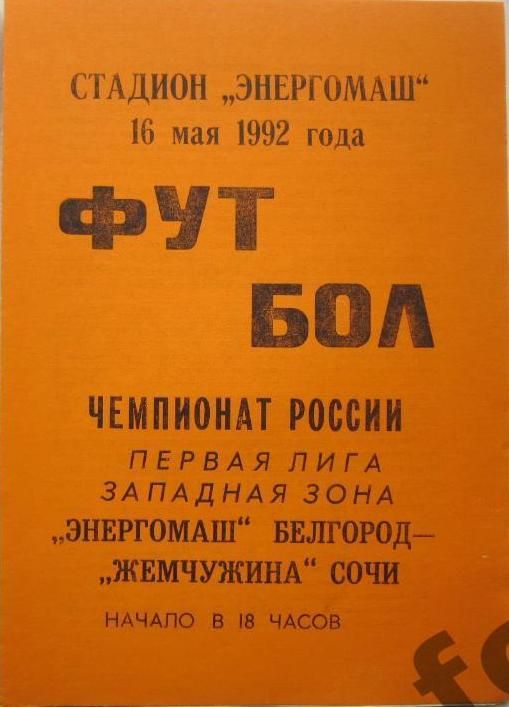 Энергомаш (Белгород) - Жемчужина-Амерус Энтерпрай. (Сочи) 0:4