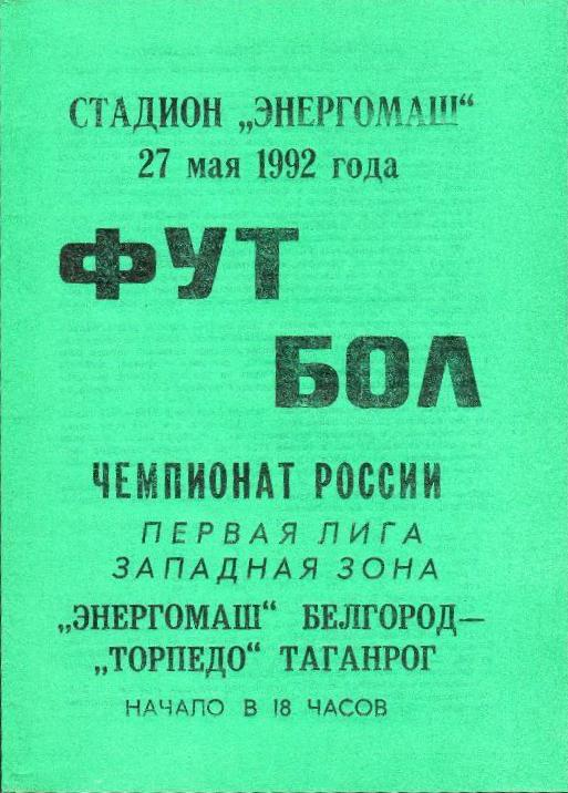Энергомаш (Белгород) - Торпедо (Таганрог) 0:1
