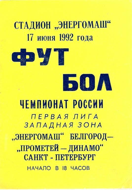 Энергомаш (Белгород) - Прометей-Динамо (Санкт-Петербург) 1:1