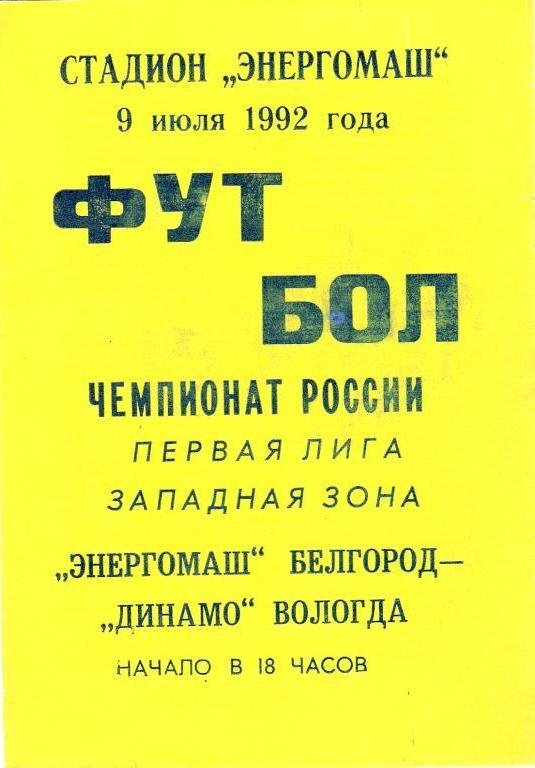 Энергомаш (Белгород) - Динамо (Вологда) 2:0