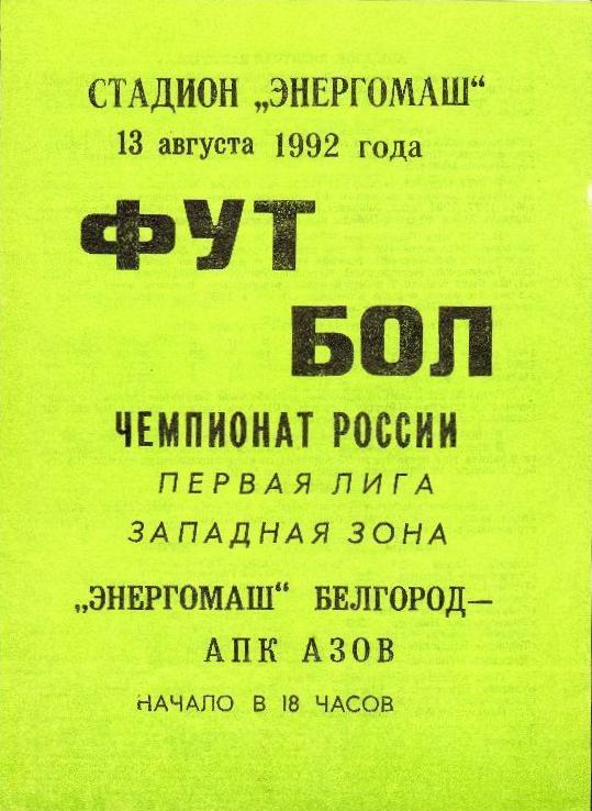 Энергомаш (Белгород) - АПК (Азов) 4:1
