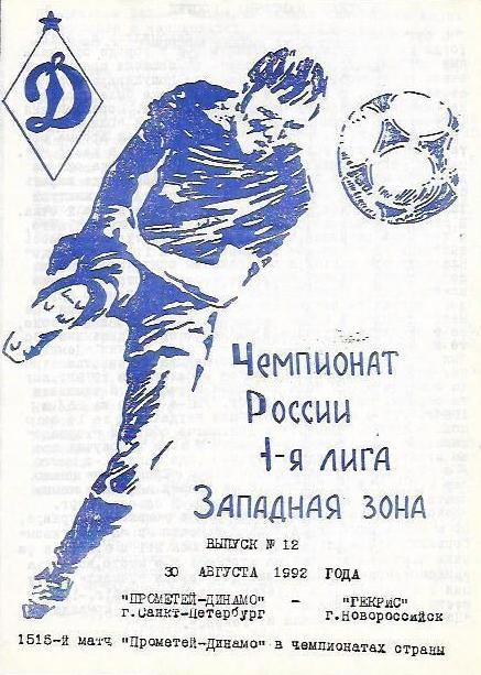 Прометей-Динамо (Санкт-Петербург) - Гекрис (Новороссийск) 2:1