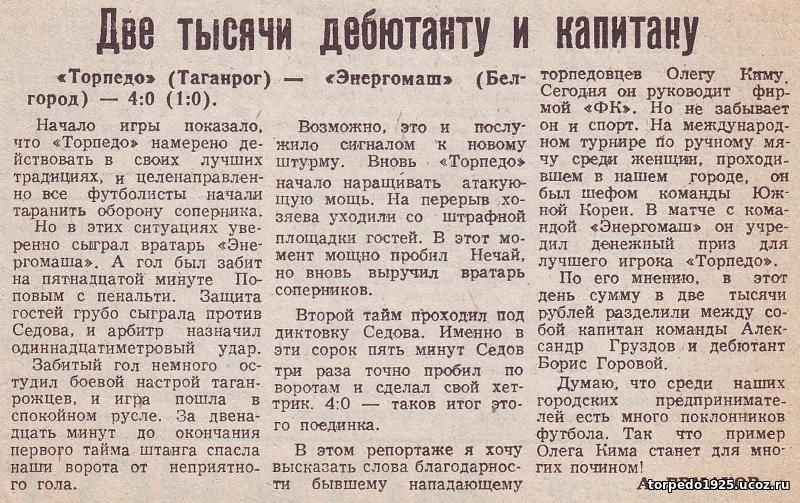 Торпедо (Таганрог) - Энергомаш (Белгород) 4:0