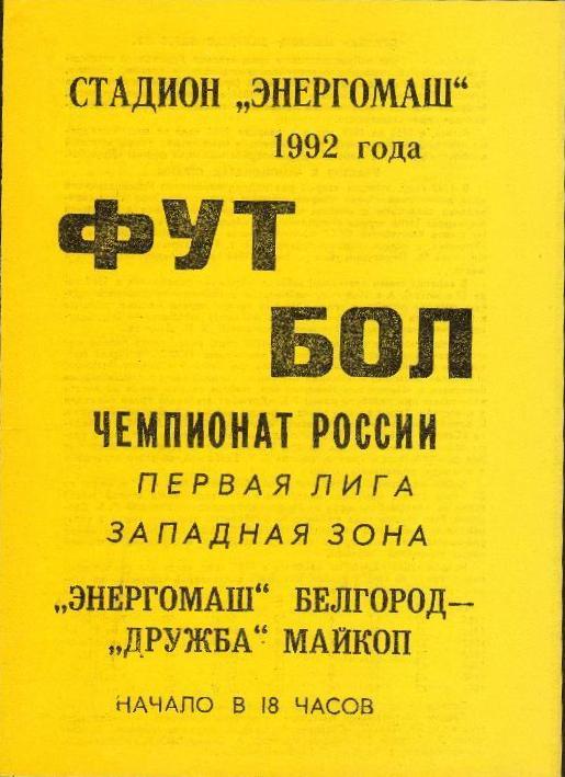 Энергомаш (Белгород) - Дружба (Майкоп) 0:6
