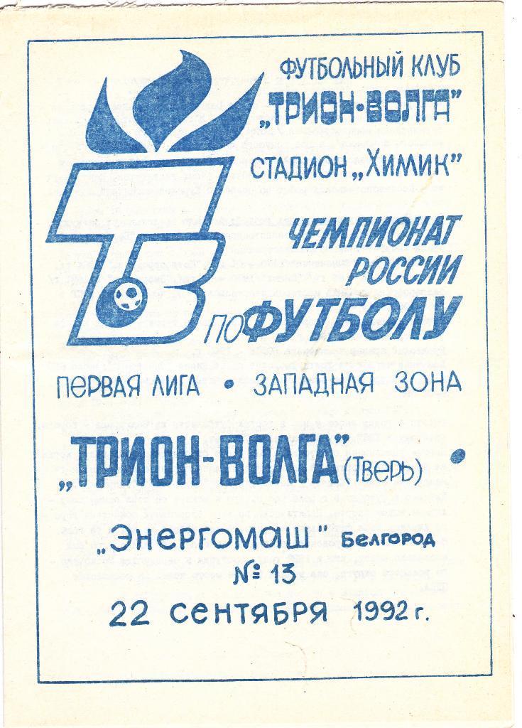 Трион-Волга (Тверь) - Энергомаш (Белгород) 1:1