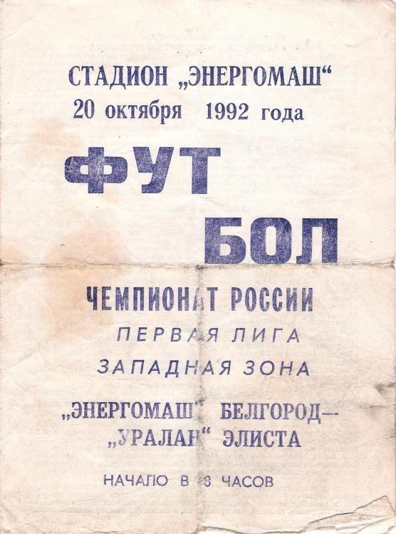 Энергомаш (Белгород) - Уралан (Элиста) 2:1