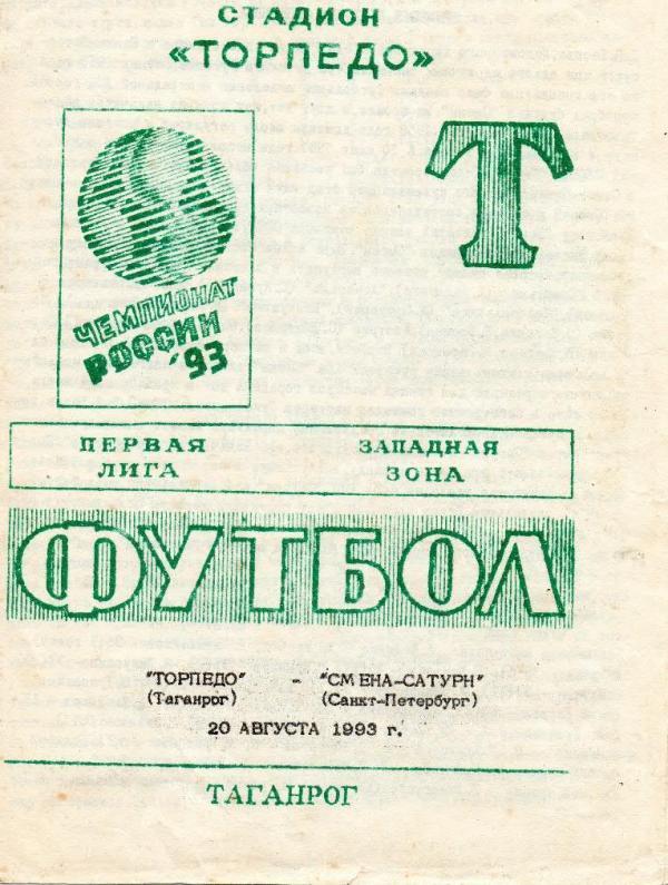 Торпедо (Таганрог) - Смена-Сатурн (Санкт-Петербург) 2:0