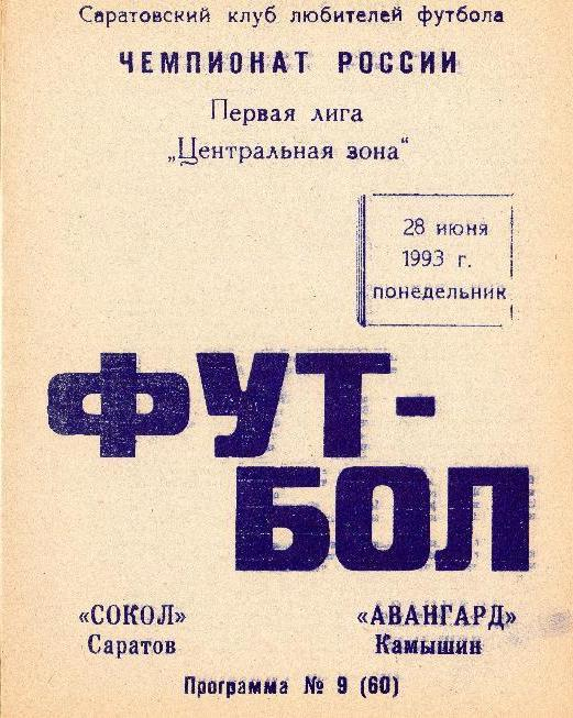 Сокол (Саратов) - Авангард (Камышин) 1:0