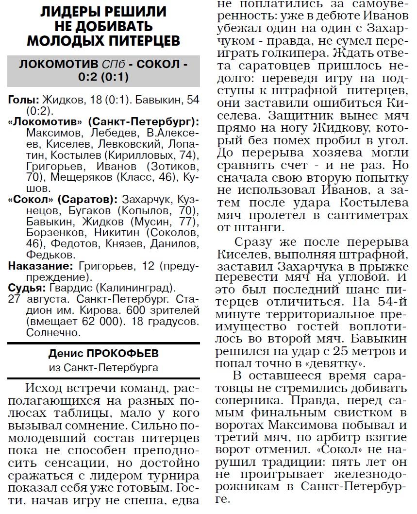 Локомотив (Санкт-Петербург) - Сокол (Саратов) 0:2. Нажмите, чтобы посмотреть истинный размер рисунка