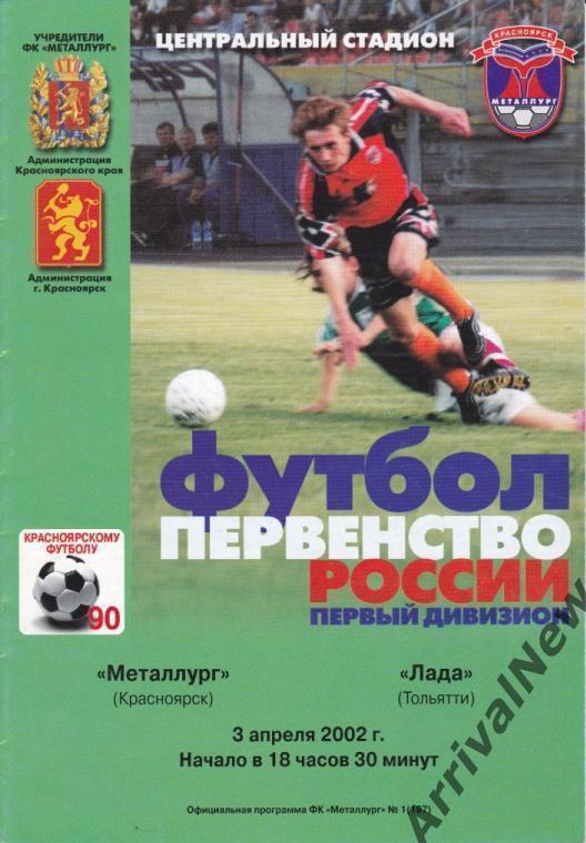 Металлург (Красноярск) - Лада (Тольятти) 0:2