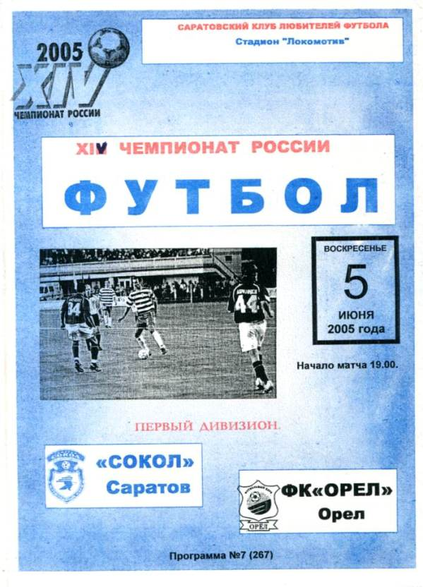 Сокол (Саратов) - ФК Орёл (Орёл) 2:0