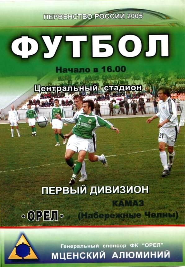 ФК Орёл (Орёл) - КамАЗ (Набережные Челны) 1:1