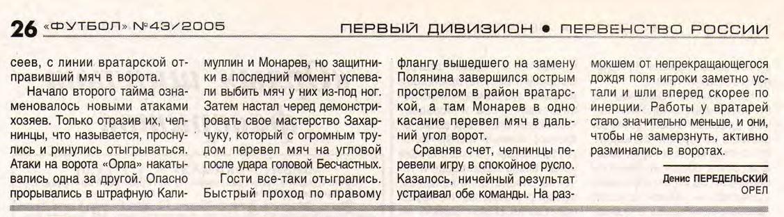 ФК Орёл (Орёл) - КамАЗ (Набережные Челны) 1:1. Нажмите, чтобы посмотреть истинный размер рисунка