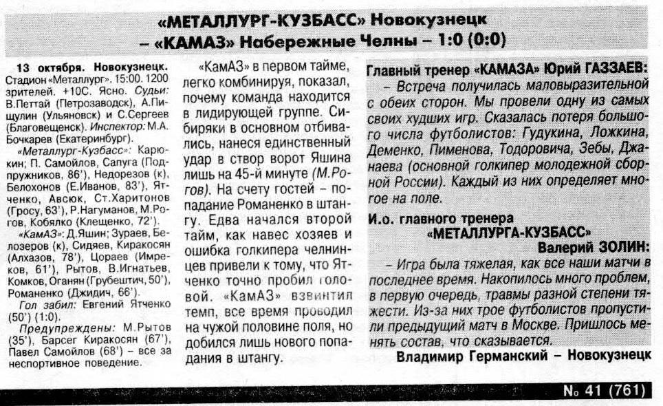 Металлург-Кузбасс (Новокузнецк) - КамАЗ (Набережные Челны) 1:0. Нажмите, чтобы посмотреть истинный размер рисунка