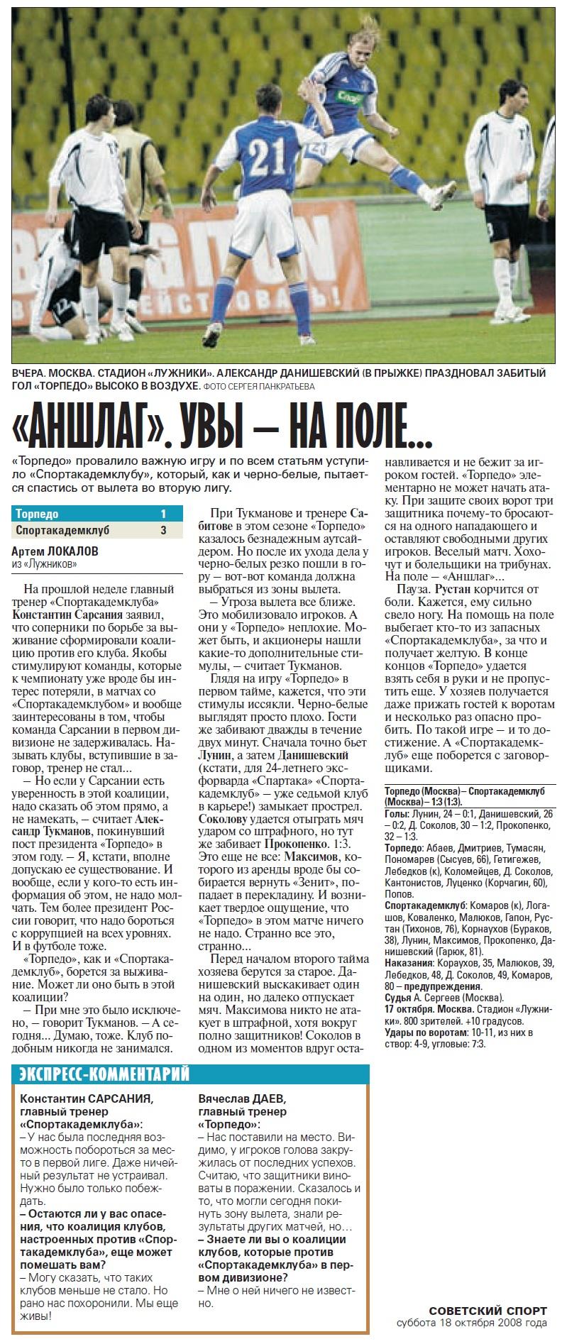 Торпедо (Москва) - Спортакадемклуб (Москва) 1:3