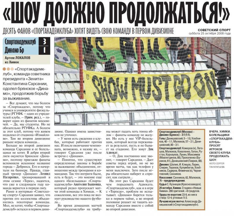 Спортакадемклуб (Москва) - Динамо (Брянск) 3:1. Нажмите, чтобы посмотреть истинный размер рисунка
