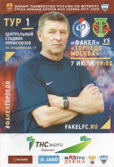 Факел (Воронеж) - Торпедо (Москва) 0:1