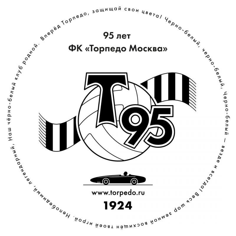 Торпедо (Москва) - Текстильщик (Иваново) 3:1. Нажмите, чтобы посмотреть истинный размер рисунка
