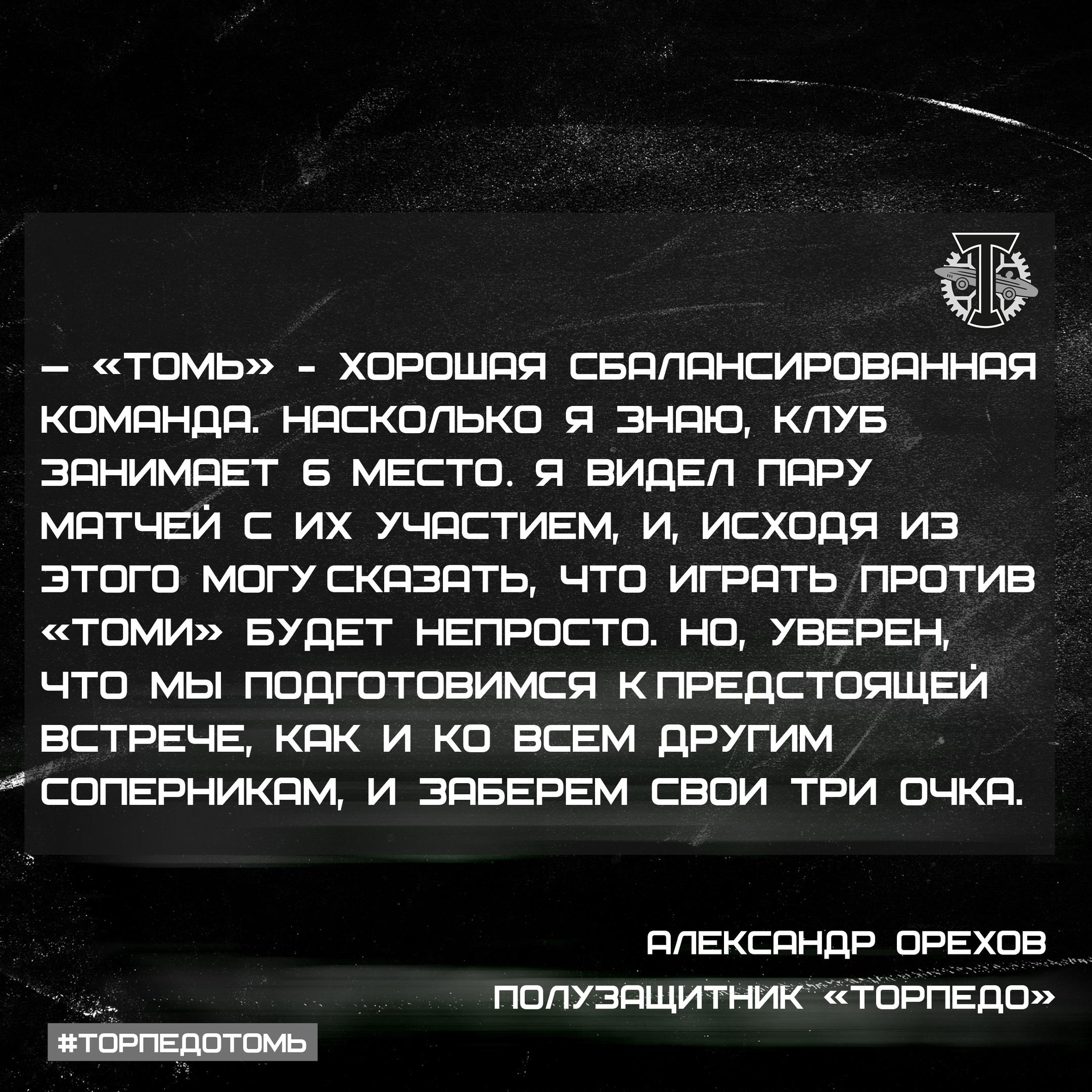 Торпедо (Москва) - Томь (Томск) 2:1. Нажмите, чтобы посмотреть истинный размер рисунка