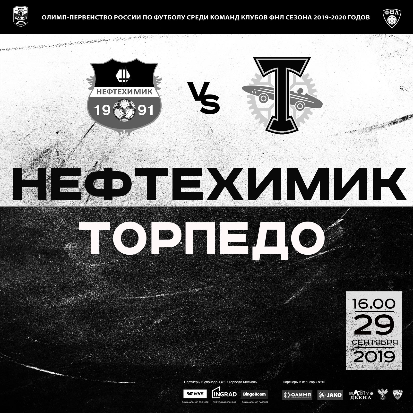 Нефтехимик (Нижнекамск) - Торпедо (Москва) 1:0. Нажмите, чтобы посмотреть истинный размер рисунка