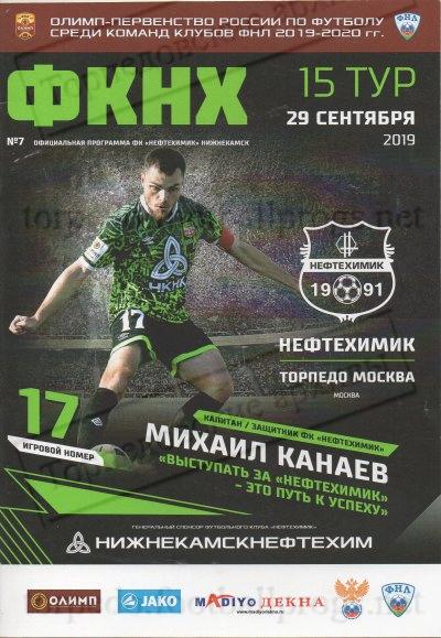 Нефтехимик (Нижнекамск) - Торпедо (Москва) 1:0