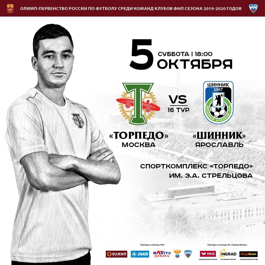 Торпедо (Москва) - Шинник (Ярославль) 2:0. Нажмите, чтобы посмотреть истинный размер рисунка